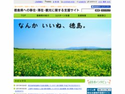 徳島県への移住・滞在・観光に関する支援サイト