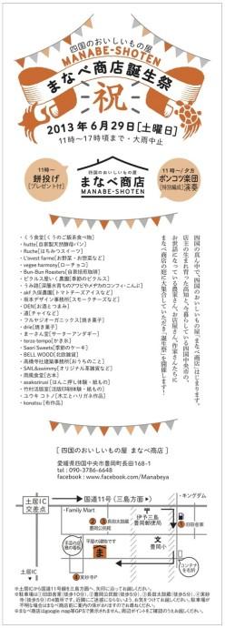 まなべ商店_開店フライヤー-thumb-500x1387-57578