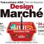 Tokushima ADC展『Design Marche』