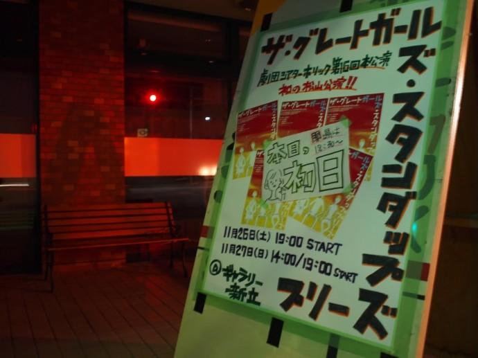 初めての県外進出となった本公演「ザ・グレートガールズ・スタンダッププリーズ」の立て看板です。松山の劇団花火所属ちょびちゃんが描いてくれました