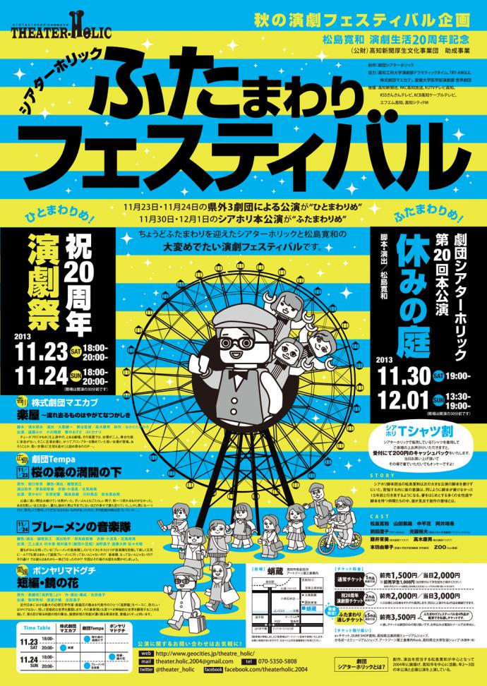 そして来る11月の末には2週連続でシアホリ主催の演劇イベントをやりますよ。 1週目は愛媛、香川、広島の劇団が作品を上演。 2週目は県外からも客演を招いたシアホリ本公演を上演します。