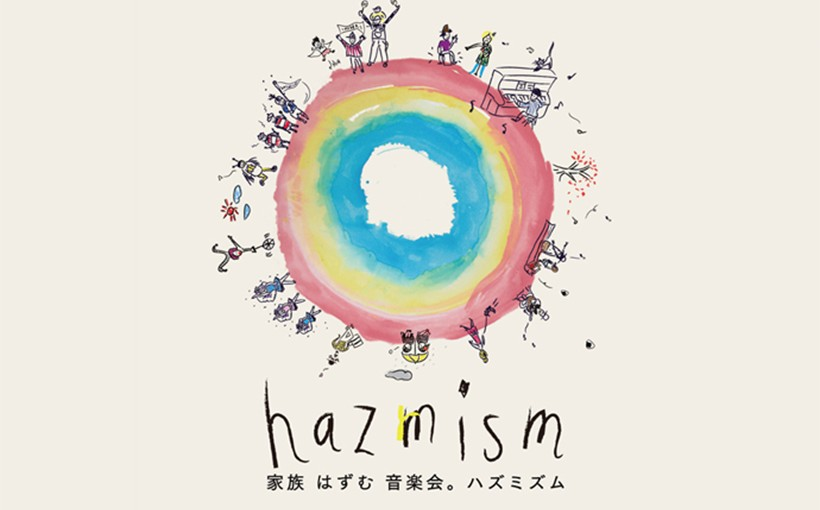 hazmism_poster