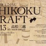 「SHIKOKU CRAFT 2013」地元四国で開催!