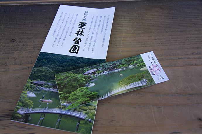 入園料は大人400円、小人(小・中学生)170円。ちなみに年間パスポートは2500円。