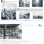 香川をアートとして記録する写真展が東京と香川で開催されます。