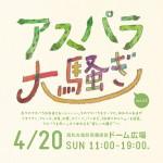 香川で食のイベント アスパラ大騒ぎvol.2 開催!