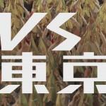 徳島県の「VS東京」