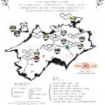 剣山の名水で味わう 知られざる秘境のお茶会<br>11月1日(土)2日(日)開催!
