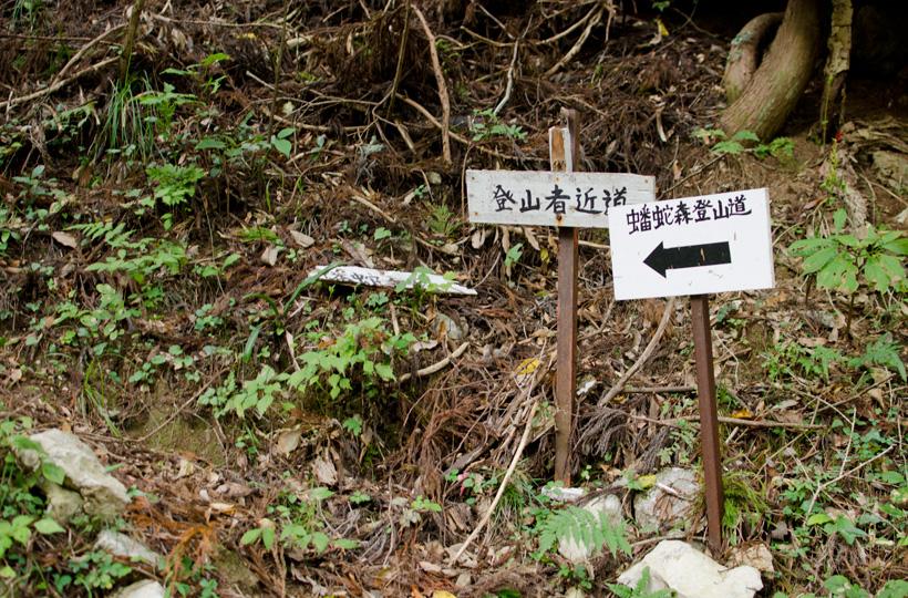 登山道サイン
