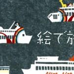 絵で旅する四国-2<br>港のマーケット「さぬきマルシェ」
