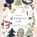 紙ものまつり in 高知、今週末開催!