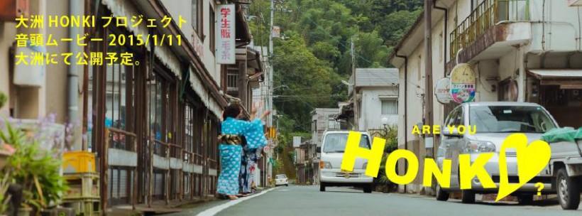 honki