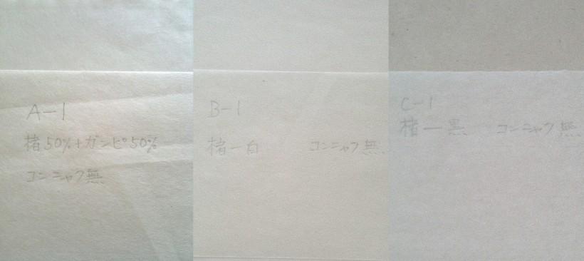 テストプリント用に用意された仕様の違う3種類の和紙。