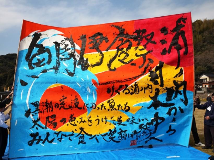 鯛伊食祭2014写真①