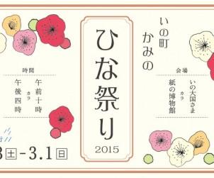 Hinamatsuri01
