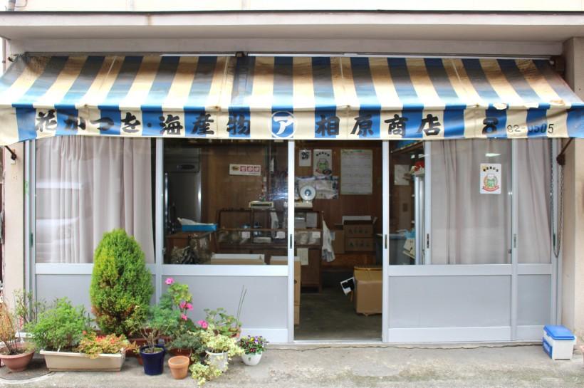相原海産物店の店舗。ムロアジの削り節をはじめ、かつお節やたれいわし節、いりこや干物なども販売している。伊予市内外からお客さんが買い求めに訪れる。