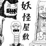 《徳島》四国の秘境!!  山城・大歩危妖怪村を描く!!