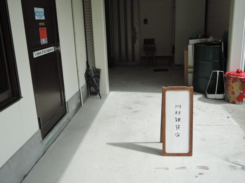 川村雑貨店