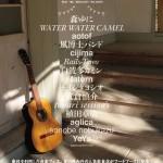 香川の廃校を利用した新しい音楽イベント「廃校グルーヴ2015」