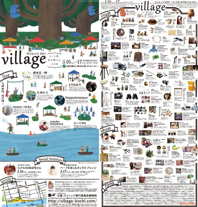 village2015チラシ