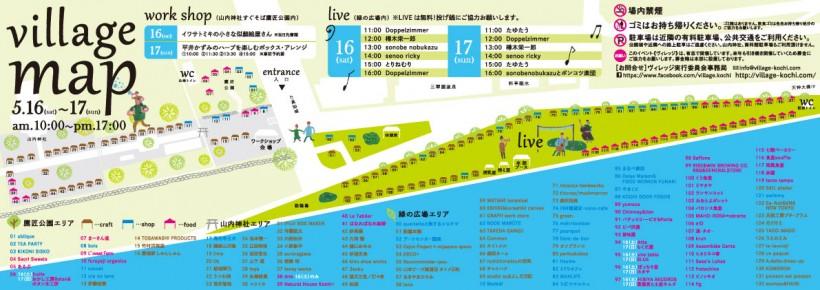village会場マップ