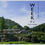 神山の多様性を体感する宿、「WEEK 神山」オープン!