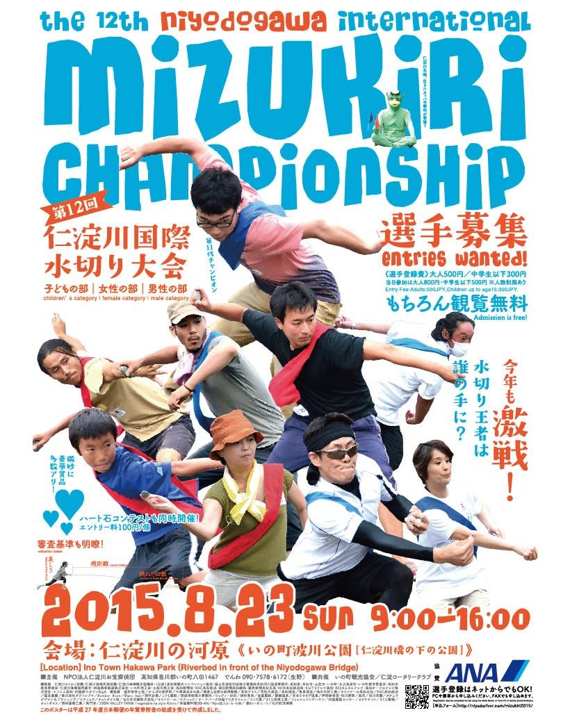 mizukiri2015