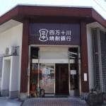 土佐の山間に「四万十川焼酎銀行」あり!!