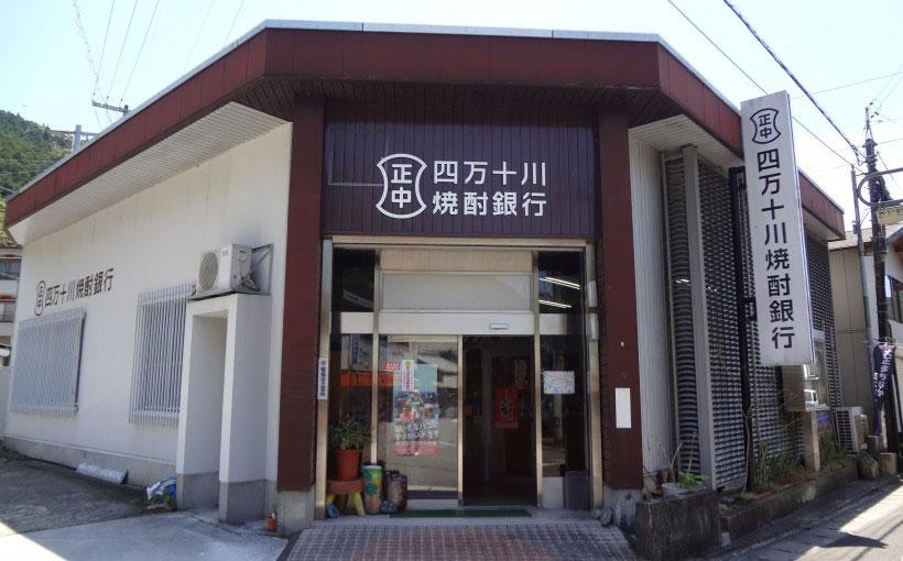 四万十焼酎銀行