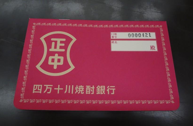 四万十焼酎銀行の通帳