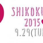 9月29日と30日は「四国女子会」ー高知県須崎市で9名のロールモデルとともに創りあげる、四国の新しいスタンダードのはじまり『四国女子会』研修プログラム