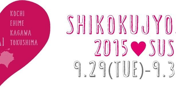 shikokujyoshikai3