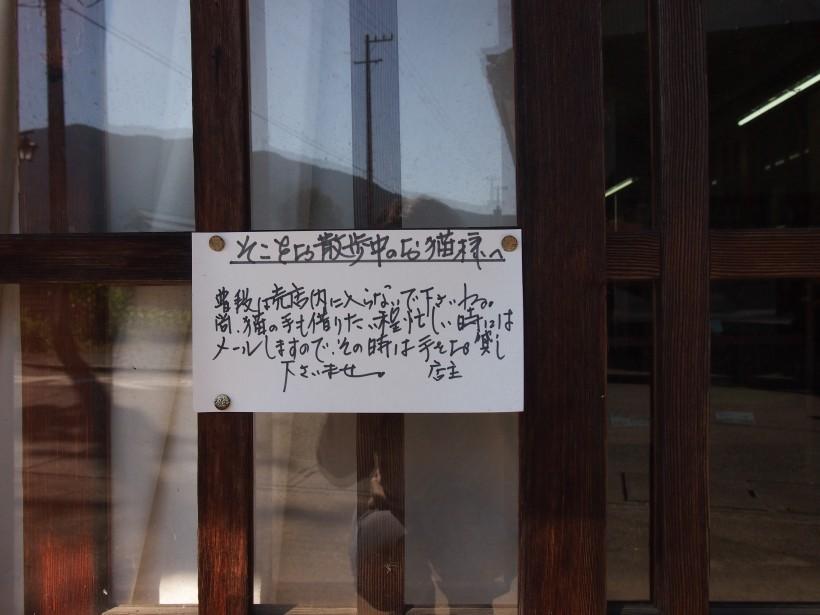 入り口にも、こんなメッセージが。