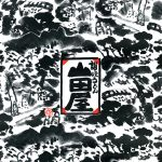 山田家うどん―讃岐を描くデザイナー―